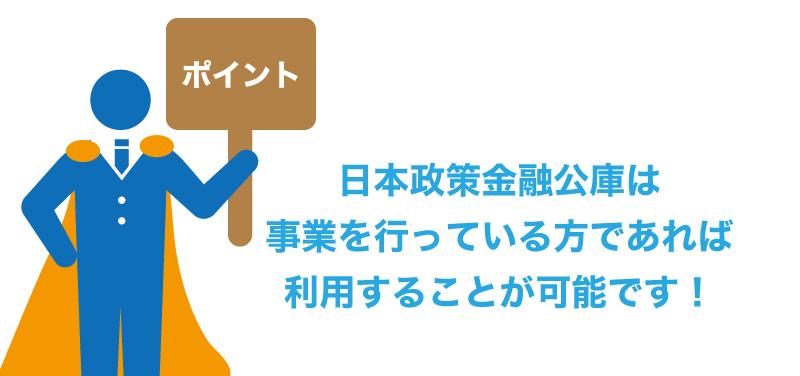 日本政策金融公庫を利用するポイント