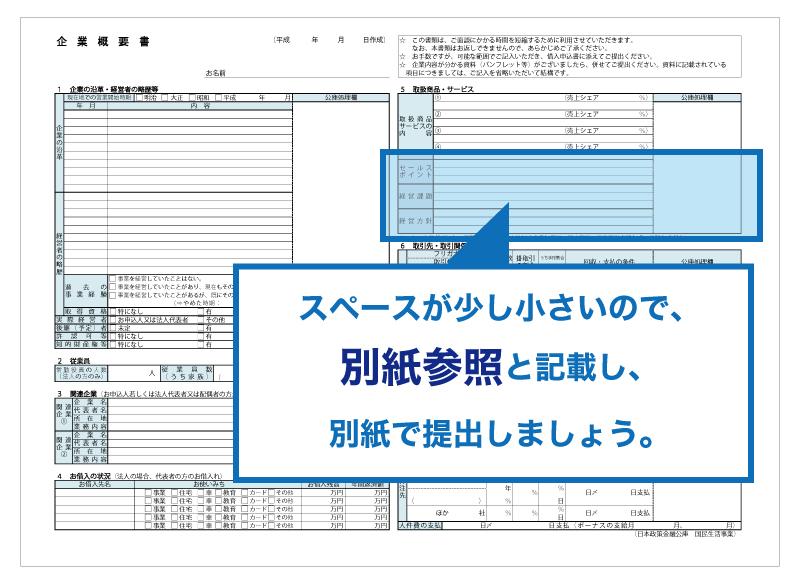 企業概況書の作成方法