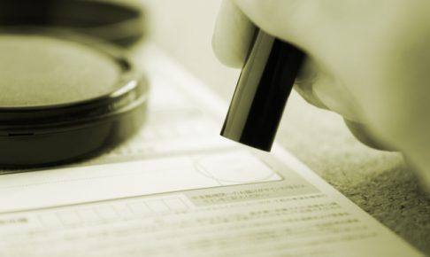 借入申込書の記載方法とは?