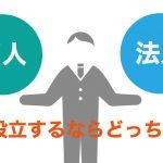 最速3週間で日本政策金融公庫から創業時に融資を受ける方法とは?