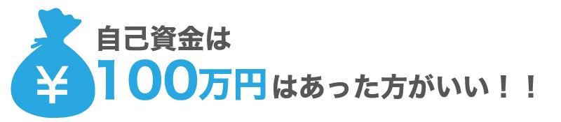 開業前に日本政策金融公庫から融資を受けるためのチェックリスト