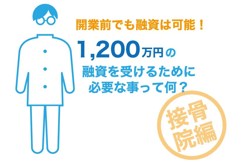 開業前に1,200万円を借りた成功事例【整骨院編】