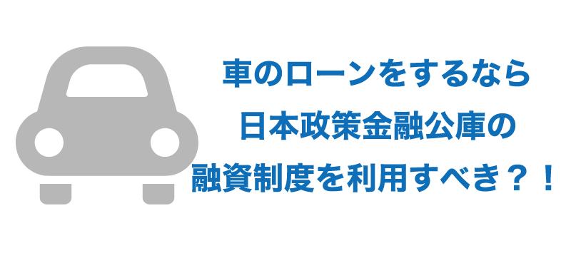 車のローンは日本政策金融公庫?