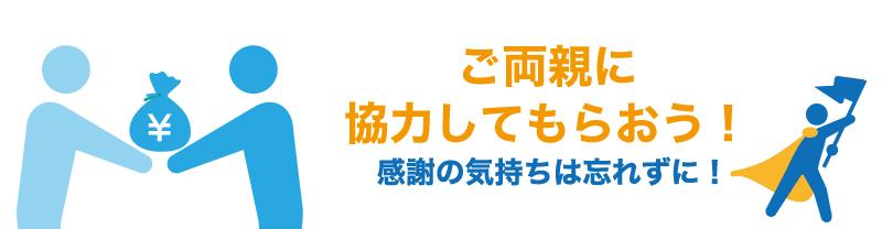 開業前に800万円を借りるための方法 【整骨院編】