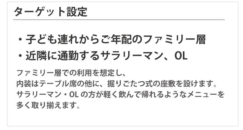 日本政策金融公庫から融資を受けて、フランチャイズオーナーになる方法
