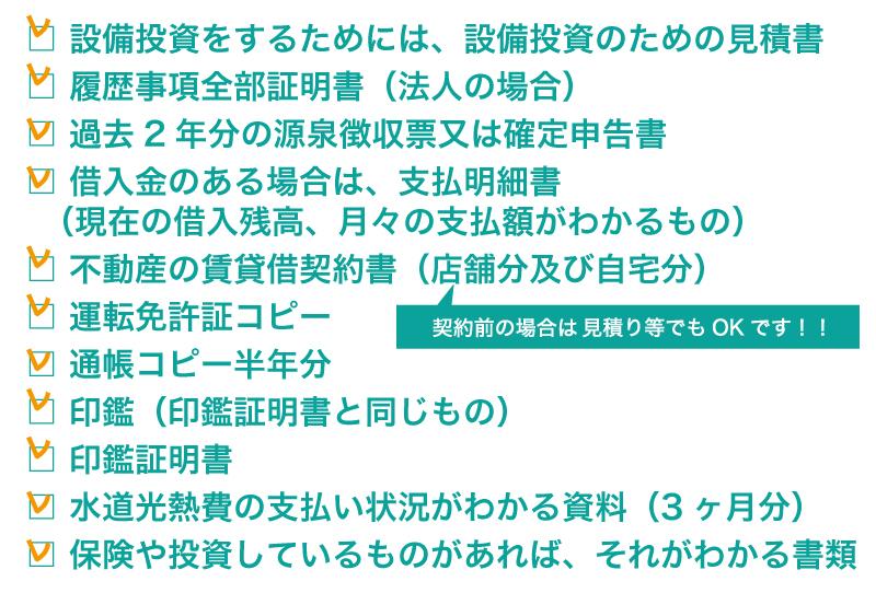 提出する必要書類11種類