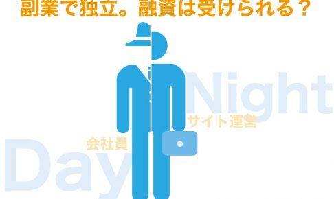 副業でも日本政策金融公庫から融資を受けられるのか?