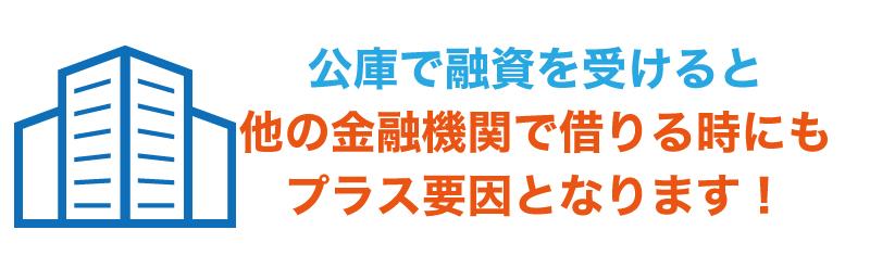 日本政策金融公庫で融資をうけるメリット