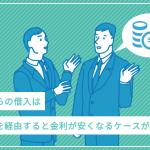 上場企業は、日本政策金融公庫から融資を受けることが出来ない!?