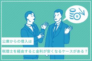 日本政策金融公庫からの借入は、税理士を経由すると金利が安くなるケースがある?