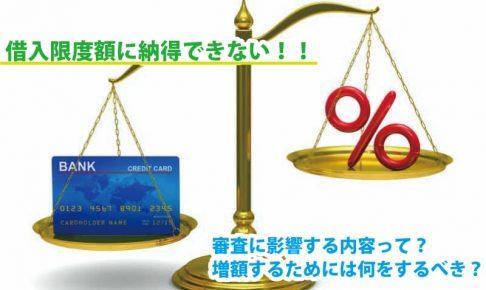カードローンの借入限度額とは?何が基準で限度額が決まる?
