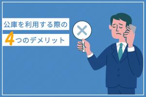 日本政策金融公庫を利用する際の4つのデメリット