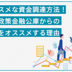 【融資実績2,400件以上のプロが教える】日本政策金融公庫でお金を借りられる方と借りられない方の違いとは?