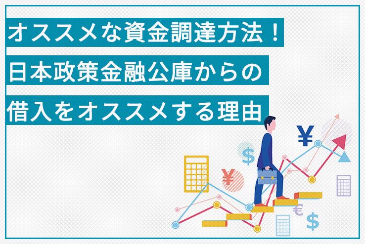 オススメな資金調達方法!日本政策金融公庫からの借入をオススメする理由