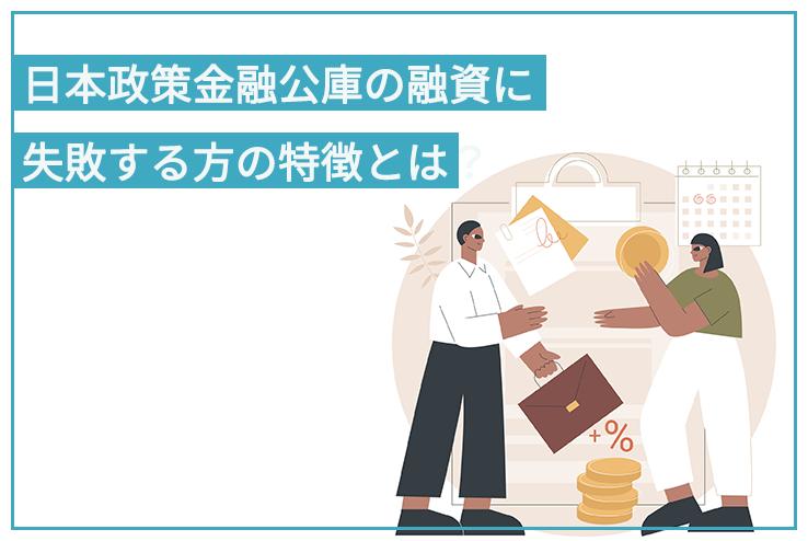 日本政策金融公庫の融資に失敗する方の特徴とは?