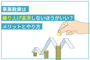 事業融資は繰り上げ返済しないほうがいい?メリットとやり方