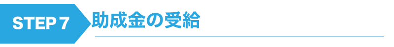 キャリア形成促進助成金がリニューアル?人材開発支援助成金とは!!