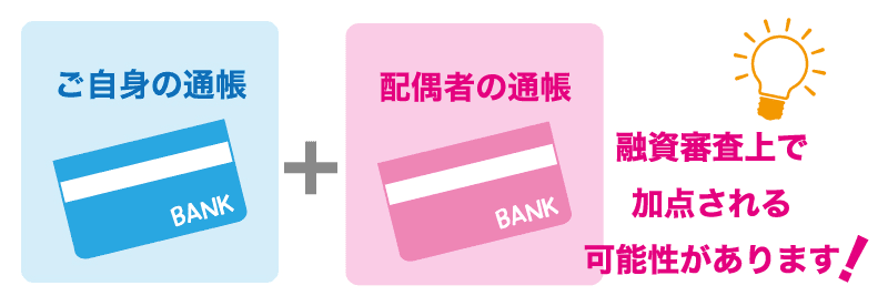 預金通帳次第で、融資を受けられるか決まります!