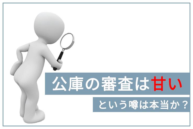 日本政策金融公庫の審査は甘いという噂は本当か?