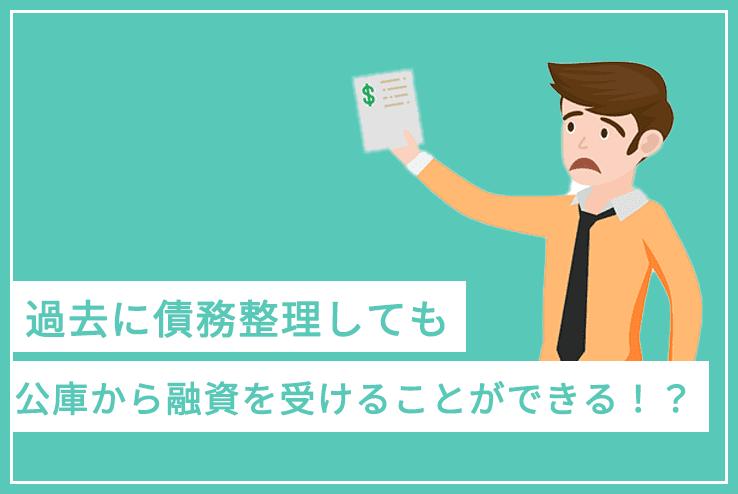 過去に債務整理をした方でも、日本政策金融公庫から融資を受けることができる!?