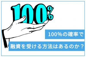 100%の確率で融資を受ける方法はあるのか?