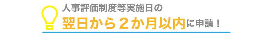 平成29年4月新設の人事評価改善等助成金!最大130万円受給可能!