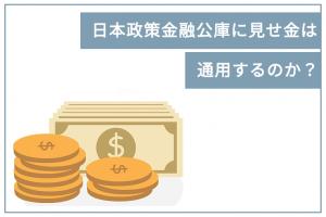日本政策金融公庫に見せ金は通用するのか?