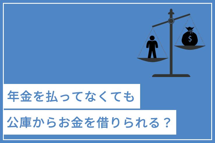 年金を払ってなくても、日本政策金融公庫からお金を借りられる?