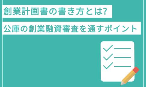 介護事業で創業融資を受けるための創業計画書の書き方