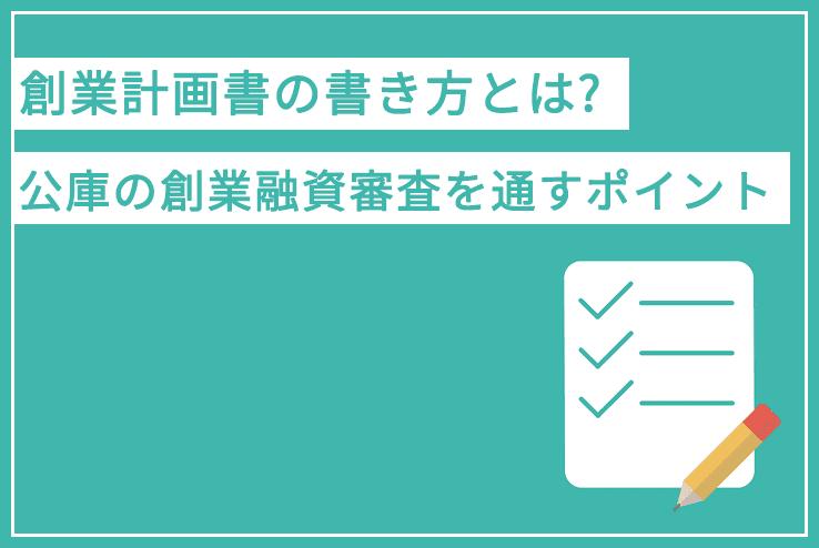 創業計画書の書き方とは?創業計画書のテンプレートを使って解説