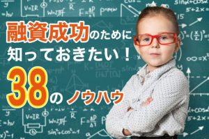日本政策金融公庫で融資を受けるための38のノウハウ お金を借りる方法を解説