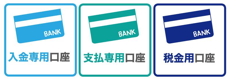 起業してから、銀行口座は3つあったほうが良い?