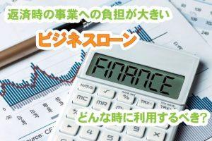 資金調達方法の一つとしてビジネスローンを利用するべきか?