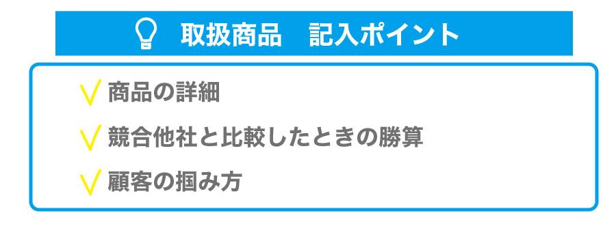 日本政策金融公庫から融資を受けるため、正しい創業計画書を作成しよう!各項目のポイントを解説!