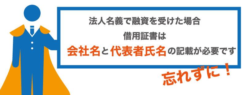 日本政策金融公庫(公庫)で融資が確定した後に必要なこととは?