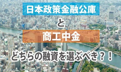 日本政策金融公庫と商工中金はどちらが借りやすい?。それぞれの異なる点は?