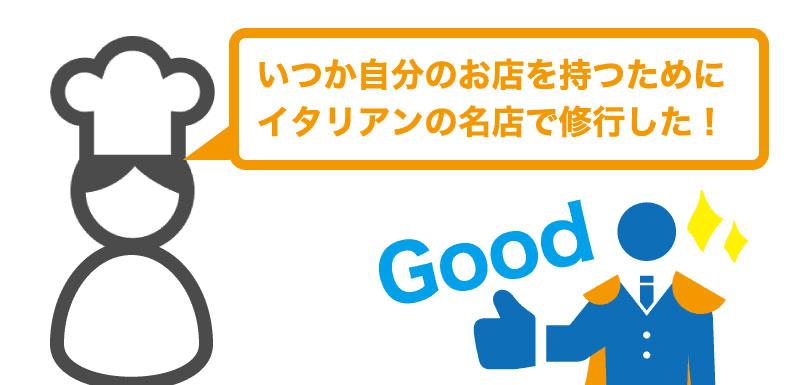 開業前に日本政策金融公庫から1,000万円を借りるポイント【飲食店編】