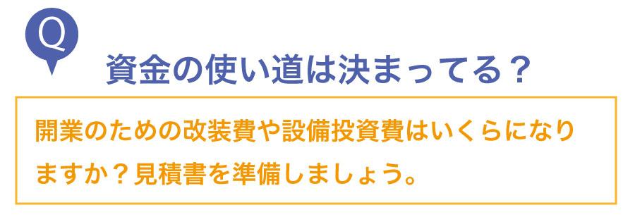 美容室を開業時に日本政策金融公庫から融資を受けるための4つのポイントとは?