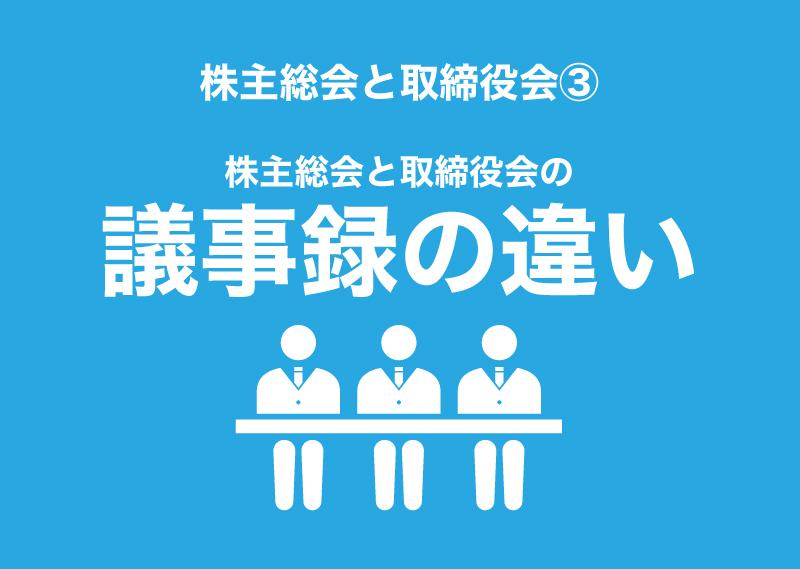 株主総会と取締役会、議事録にも違いがあります。
