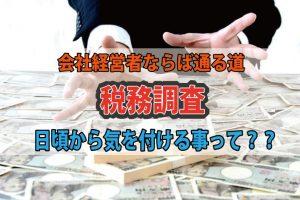 税務調査は個人事業主でも対象となる?余裕を持つためにも日々の準備でできることとは?