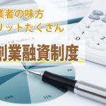 スポーツジムを開業したい!日本政策金融公庫から融資を受けることができる?