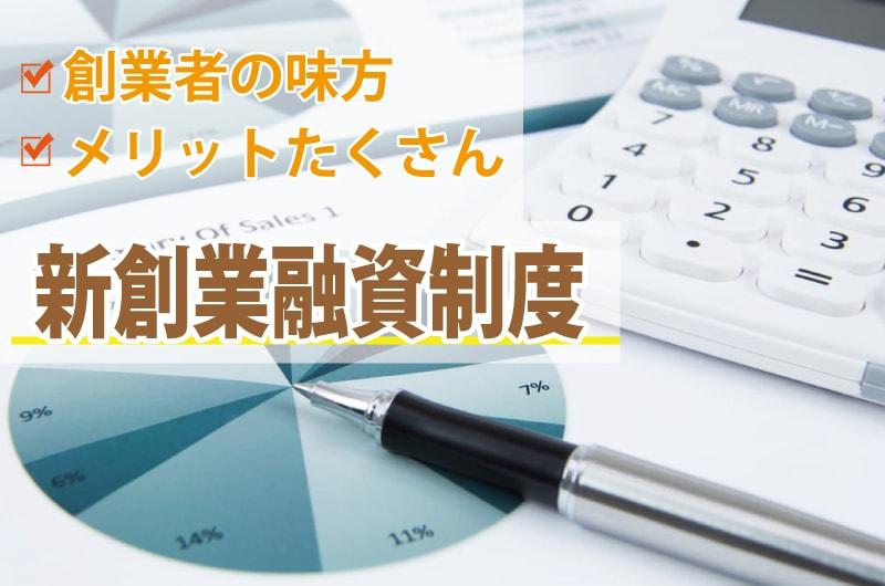 日本政策金融公庫の新創業融資制度とは?