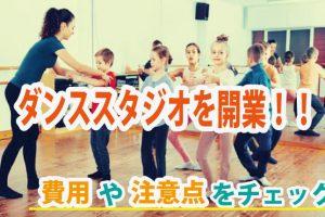 ダンススタジオを開業する為に必要なこととは?