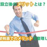 IT活用促進資金〔IT資金〕(企業活力強化貸付)