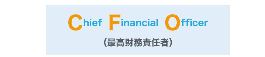 CFOと経理部長の違いって何?CFOは会社経営に必要な役職?