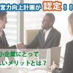 融資を受けるための企業概要書の書き方・記入例