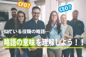 CEOとCFO、見た目似ているこの2つの役職は?