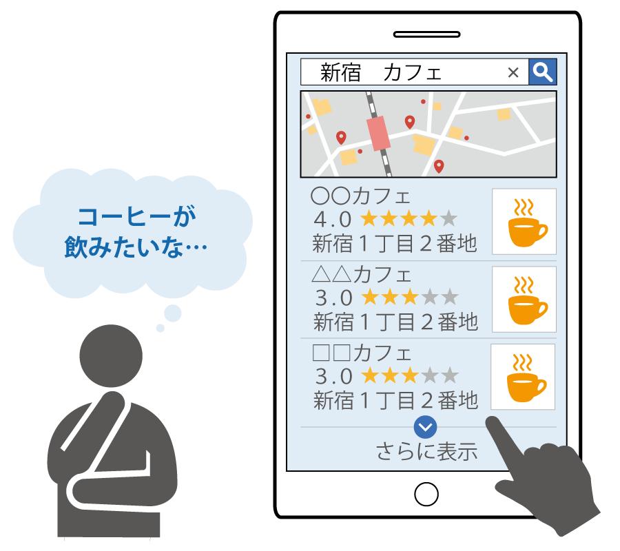 飲食店オーナー必見! 自分の経営する店舗をGoogleマップに表示させるための3つの対策