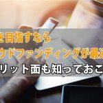 金利1%と経営サポートが魅力!東京都の女性・若者・シニアサポート事業