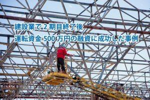 建築業で事業拡大のために500万円の融資を受けた事例
